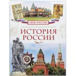 Энциклопедия МОЯ РОССИЯ
