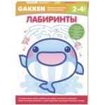 Книга GAKKEN. ЯПОНСКИЕ ПРИНЦИПЫ