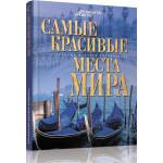 Серия книг СОКРОВИЩА МИРОВОЙ ЦИВИЛИЗАЦИИ