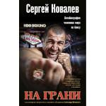 Книга С. Ковалев НА ГРАНИ 16+