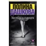 Серия книг ПОКЕТБУК