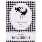 Серия книг В СУМОЧКУ