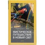 Серия книг КЛУБ ПУТЕШЕСТВЕННИКОВ