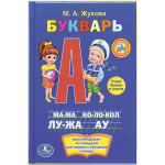 Книга Жукова М.А. БУКВАРЬ