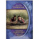 Серия исторических книг НЕИЗВЕСТНАЯ РОССИЯ