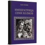 Серия книг КНИЖНАЯ КОЛЛЕКЦИЯ ХУДОЖЕСТВЕННАЯ ЛИТЕРАТУРА