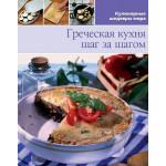 Серия кулинарных книг  КУЛИНАРНЫЕ ШЕДЕВРЫ МИРА