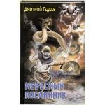 Серия приключенческих фэнтезикниг СОВРЕМЕННЫЙ ФАНТАСТИЧЕСКИЙ БОЕВИК 18+