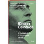 Серия книг РАЗВЕДЧИКИ И ШПИОНЫ
