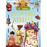 Серия детских энциклопедий
