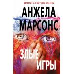 Книга Анжела Марсонс ЗЛЫЕ ИГРЫ 16+