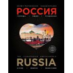 БОЛЬШАЯ ИЛЛЮСТРИРОВАННАЯ ЭНЦИКЛОПЕДИЯ: РОССИЯ