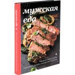Книга Мужская еда. Блюда из мяса и рыбы