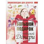 Книга Энциклопедия для девочек большой подарок любимой дочери
