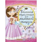 Книга ЛЮДМИЛА ДОМАНСКАЯ - Большая энциклопедия для маленькой принцессы