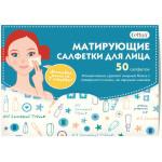 Салфетки для лица CETTUA матирующие в упаковке, 50шт