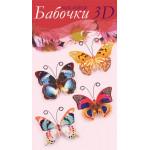 Наклейки ДОМАШНЯЯ КУХНЯ Бабочки 3D