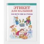 Книга ЭТИКЕТ ДЛЯ МАЛЫШЕЙ
