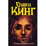 Книга Стивен Кинг – ЛАВКА ДУРНЫХ СНОВ 16+