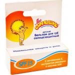 Бальзам для губ солнцезащитный SPF 20 Моё Солнышко, 2,8 г