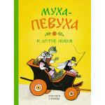 Книга САМЫЕ ЛЮБИМЫЕ КНИЖКИ  0+