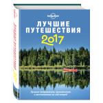 Книга ЛУЧШИЕ ПУТЕШЕСТВИЯ 2017