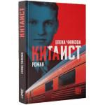 Книга Елена Чижова – КИТАИСТ 18+