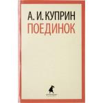 Книга ЛЕНИЗДАТ КЛАССИКА 12+/16+