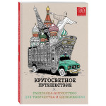 Книга РАСКРАСКИ-АНТИСТРЕСС ТВОРЧЕСКИЙ РАЙ 6+
