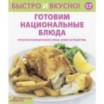 Книга КНИГА БЫСТРО И ВКУСНО 12+