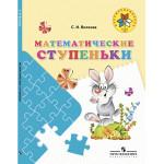 Книга С.И. Волкова – ПОСОБИЕ ДЛЯ ДЕТЕЙ 5—7 ЛЕТ 0+