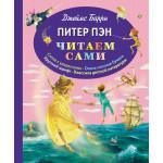 Книга Джеймс Барри – ЧИТАЕМ САМИ 0+