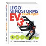 КНИГА ИДЕЙ LEGO MINDSTORMS EV3 16+