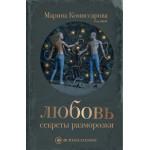 Книга Марина Комиссарова – ЛЮБОВЬ. СЕКРЕТЫ РАЗМОРОЗКИ 16+