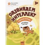 Книга СЕРИЯ РАЗВИВАЕМ ИНТЕЛЛЕКТ 3+