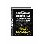 Книга КАК ЗВЕЗДНЫЕ ВОЙНЫ ПОКОРИЛИ ВСЕЛЕННУЮ 16+