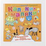 Книга для творчества НД ПЛЭЙ Каляки-Маляки