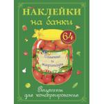 Книга с рецептами СТРЕКОЗА Наклейки на банки 12+