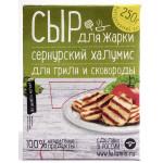 Сыр для жарки СЕРНУРСКИЙ халумис для гриля и сковороды 50%, 250г