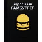 Книга ИДЕАЛЬНЫЙ ГАМБУРГЕР
