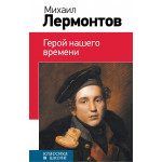 Книга Михаил Лермонтов - ГЕРОЙ НАШЕГО ВРЕМЕНИ