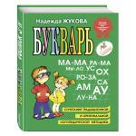 Книга Надежда Жукова - БУКВАРЬ 0+