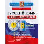 Книга Г.Н. Потапова - РУССКИЙ ЯЗЫК ЭКСПРЕСС-ДИАГНОСТИКА 8 класс
