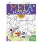 Книга МЕГАРАСКРАСКА, 56х84см 0+