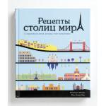 Книга Доннен Клементин - РЕЦЕПТЫ СТОЛИЦ МИРА