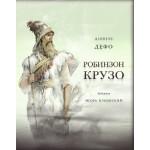 Книга Даниэль Дефо - РОБИНЗОН КРУЗО