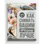 Книга Моррисси Роберт - КАК СНИМАТЬ ВАШИМ IPHONE ЛУЧШЕ