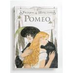 Книга Уильям Шекспир - РОМЕО И ДЖУЛЬЕТТА
