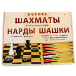 Набор игр Шахматы Шашки Нарды 3в1