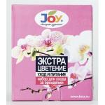 Набор для ухода за орхидеями JOY